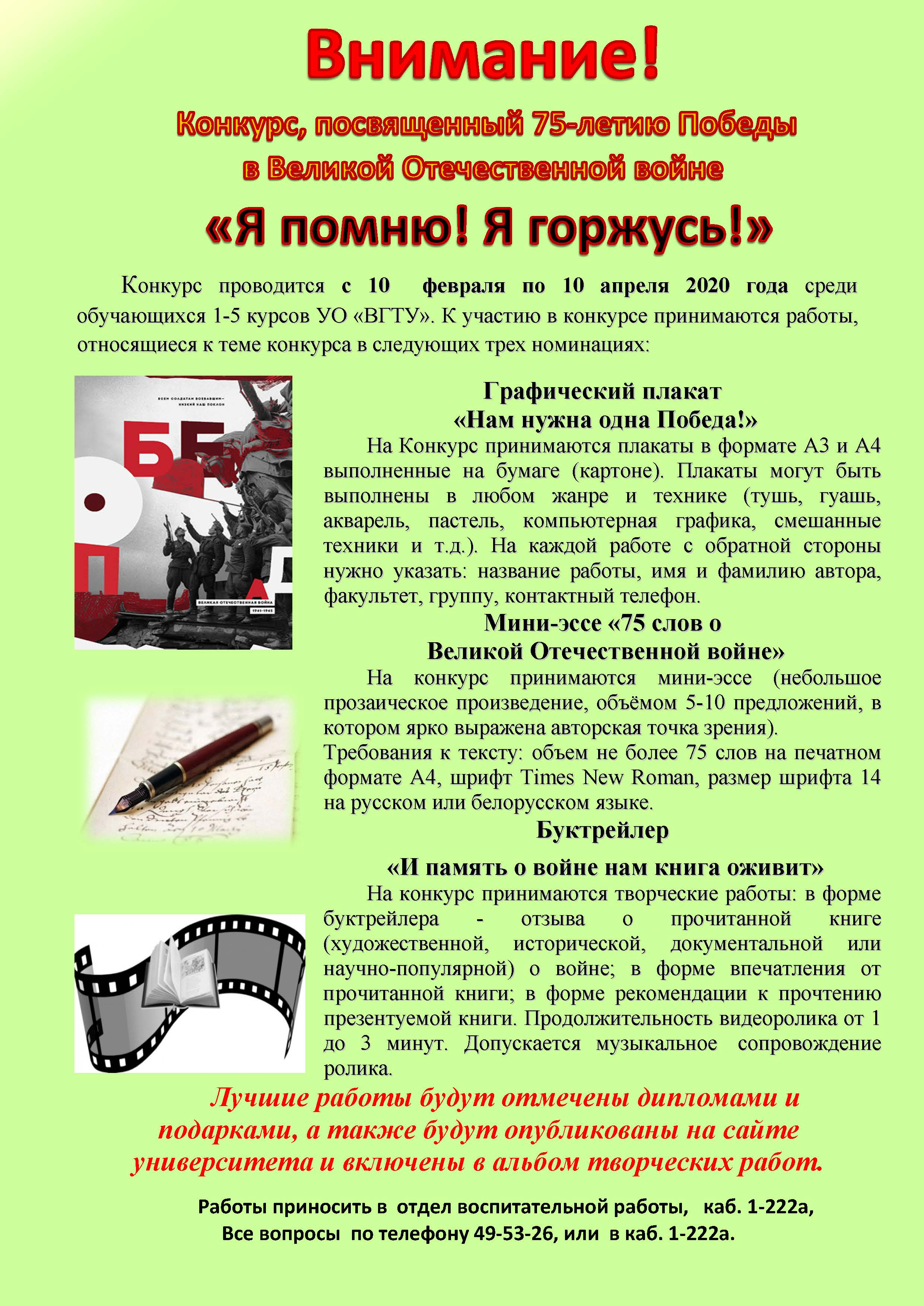 Конкурс УО ВГТУ, посвященный 75-летию Победы в Великой Отечественной войне.